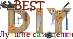Лучшие самоделки | Best DIY