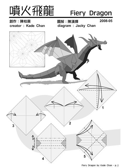 Оригами - Дракон из бумаги