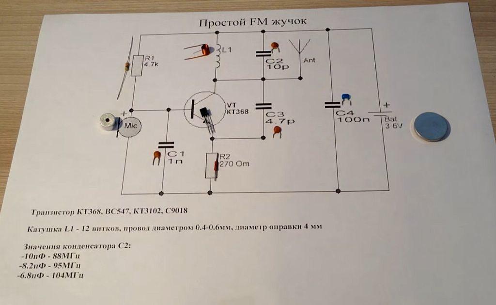 Простейший FM жучок на одном транзисторе своими руками