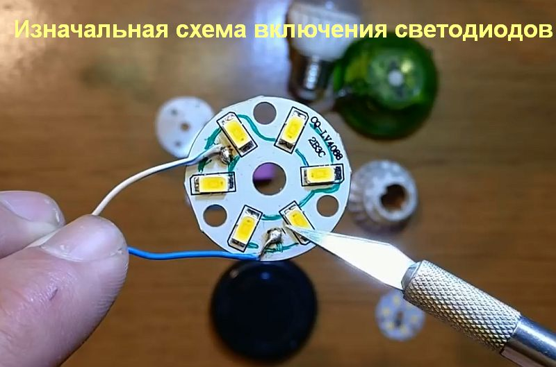 Светодиодная лампочка с аккумулятором своими руками