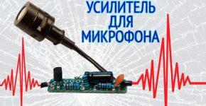 Простой усилитель для электретного микрофона своими руками