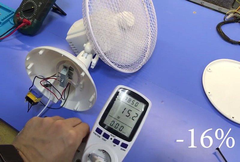 Как снизить мощность вентилятора