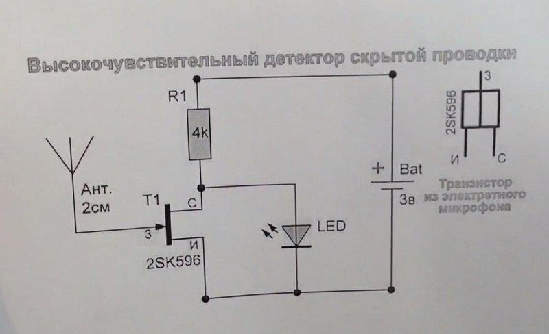 Схема детектора скрытой проводки на одном транзисторе