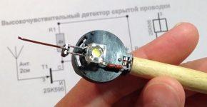 Простой детектор скрытой проводки на одном транзисторе