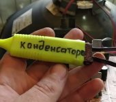 Устройство для разряда электролитических конденсаторов своими руками